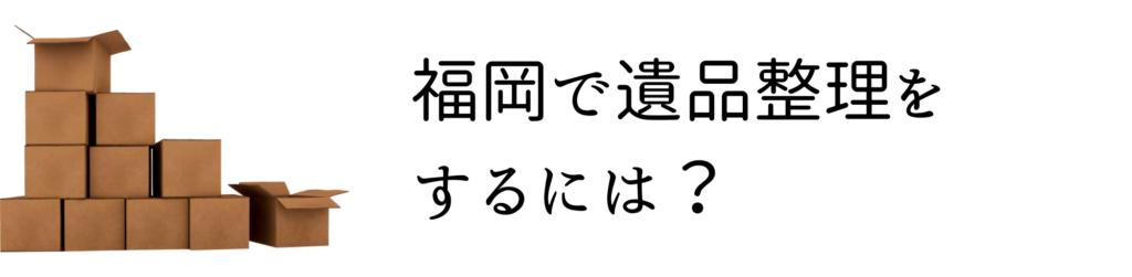 福岡の遺品整理事情とは?簡単に進める方法を紹介!