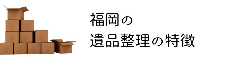 福岡の遺品整理の特徴