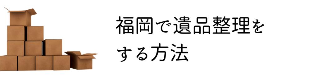 福岡で遺品整理をする方法
