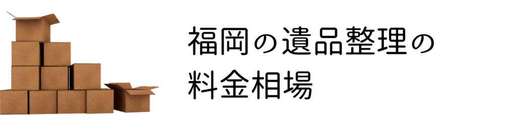 福岡で遺品整理を依頼する際の料金相場