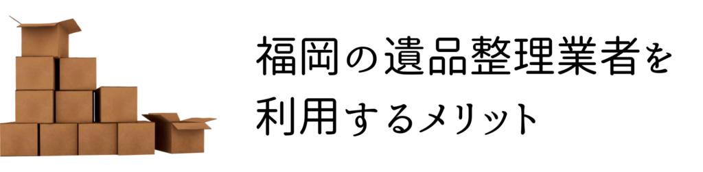 福岡で遺品整理業者に依頼するメリット