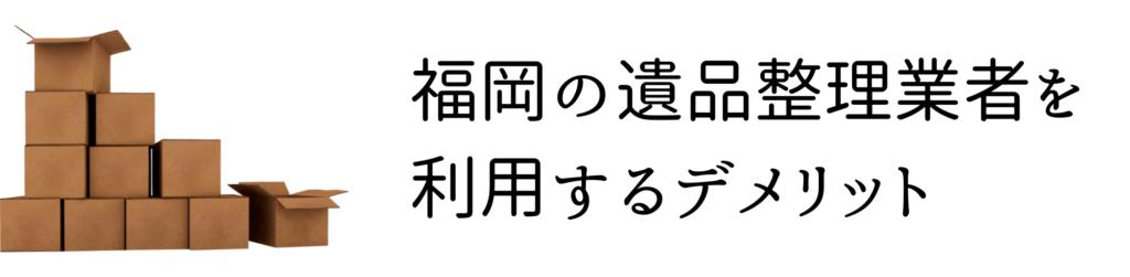 福岡で遺品整理業者に依頼するデメリット