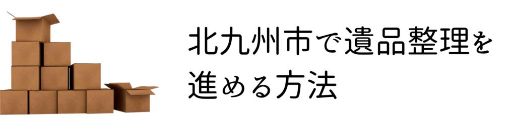 北九州市の遺品整理の特徴