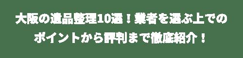 大阪の遺品整理10選!