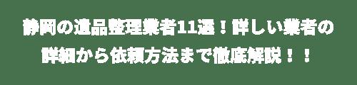 静岡の遺品整理業者11選!詳しい業者の詳細から依頼方法まで徹底解説!
