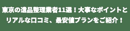 東京の遺品整理業者11選!大事なポイントとリアルな口コミ、最安値プランをご紹介!