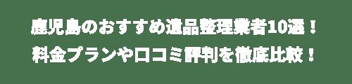 鹿児島のおすすめ遺品整理業者10選!料金プランや口コミ評判を徹底比較!