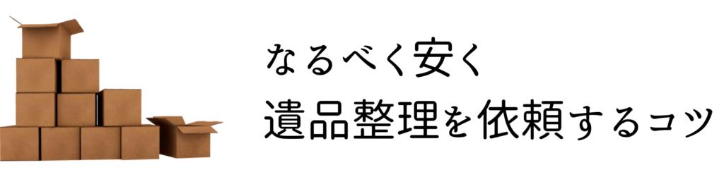 宮崎でなるべく安く遺品整理を依頼するコツ