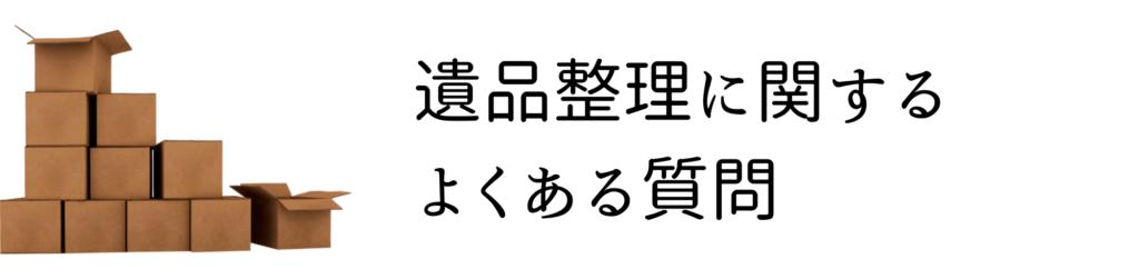 宮崎の遺品整理に関するよくある質問