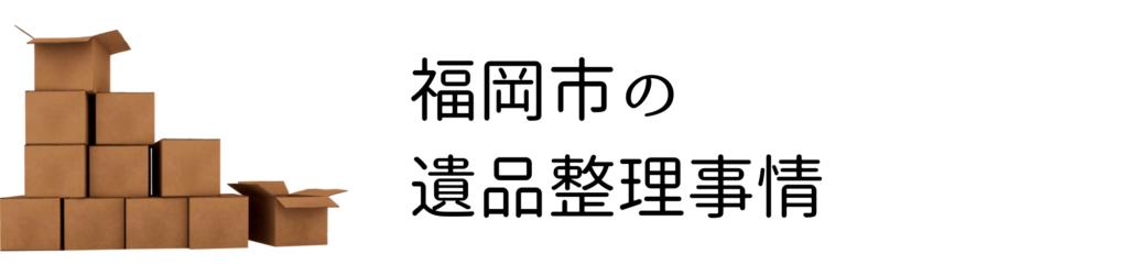 福岡市の遺品整理事情