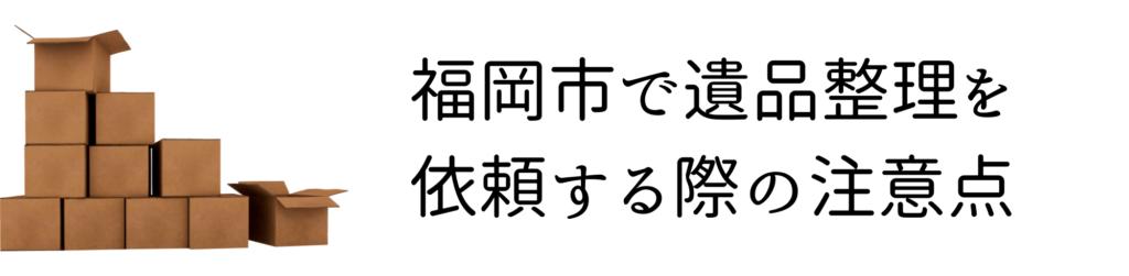 福岡市で遺品整理業者を依頼する際の注意点