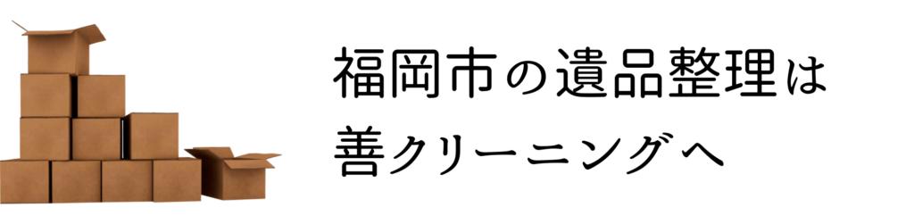 福岡市の遺品整理なら善クリーニングがおすすめ