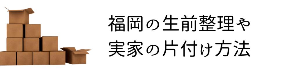 福岡の生前整理や実家の片付けを進める方法