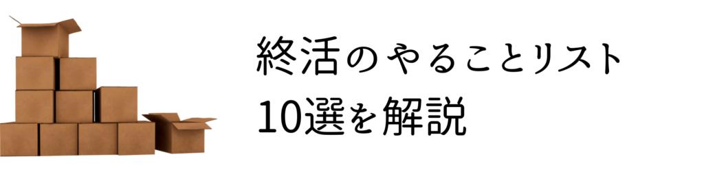 終活のやることリスト10選